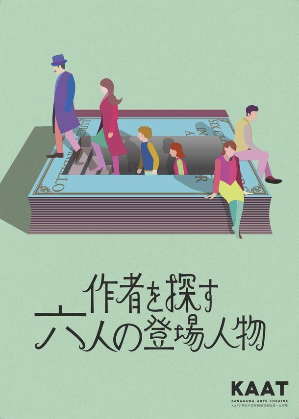 KAAT神奈川芸術劇場プロデュース「作者を探す六人の登場人物」チラシ表