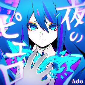 Ado、ボカロP・bizが手掛ける新曲「夜のピエロ」が6月14日に配信決定 MVティザー映像も公開