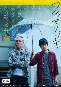 横山拓也主宰のiaku、最新公演『フタマツヅキ』の新ビジュアルが公開 モロ師岡、杉田雷麟ら出演