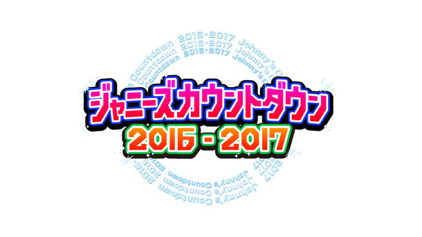 「ジャニーズカウントダウン 2016-2017」ロゴ