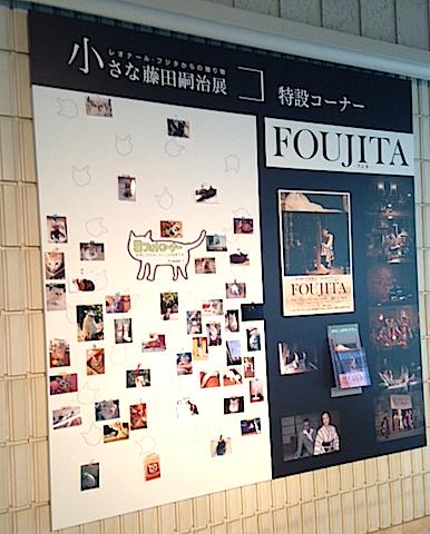 来館者が持参した猫フォトと映画『FUJITA』を紹介する特設コーナー
