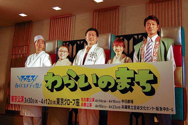 左から、柄本時生、柴田理恵、宅間孝行、鈴木杏樹、永井大