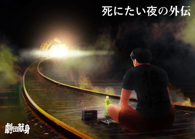 劇団献身 第11回本公演「死にたい夜の外伝」チラシ表
