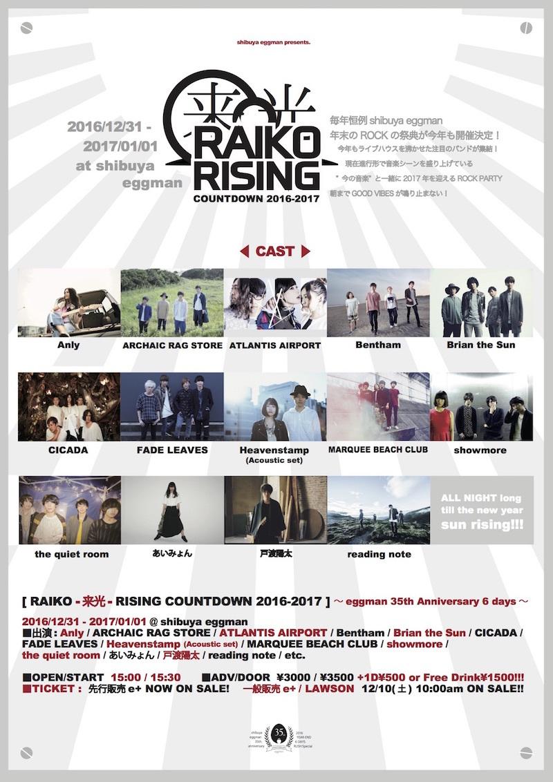 [ RAIKO -来光- RISING ] COUNTDOWN 2016-2017