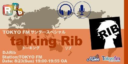 りぶ、TOKYO FMで自身初となる冠特番の放送が決定(コメントあり)