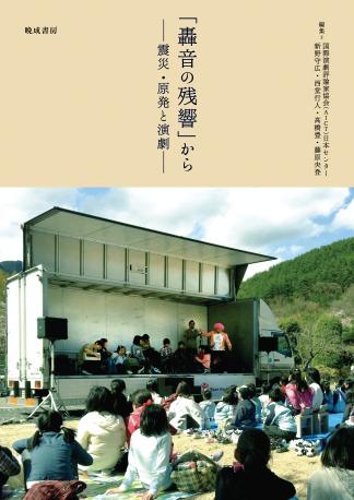 『「轟音の残響」から--震災・原発と演劇」(晩成書房、2016年)