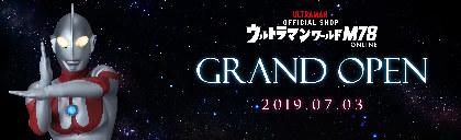 円谷プロ公式オンラインショップ「ULTRAMAN OFFICIAL SHOPウルトラマンワールドM78 ONLINE」オープン