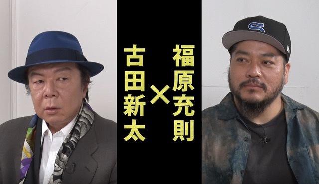 「古田新太が選んだ劇作家・福原充則とは何者か。 誕生!欲望と狂気と笑いのミュージカル『衛生』」