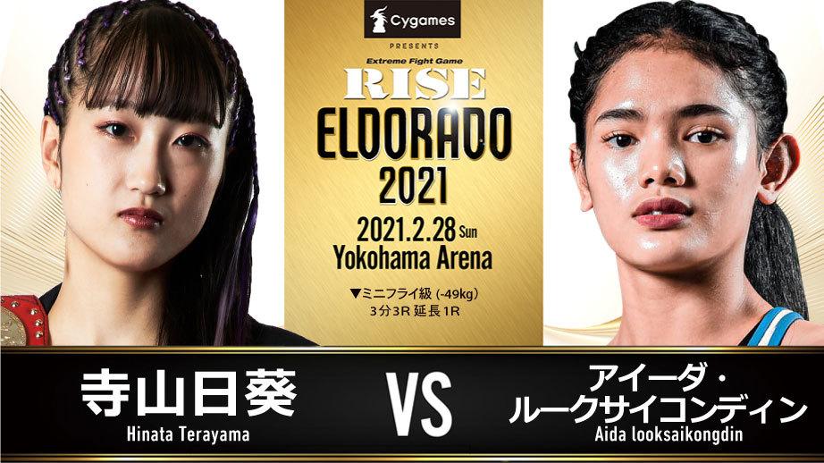 寺山日葵 vs アイーダ・ルークサイコンディン
