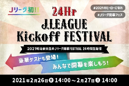 Jリーグ史上初の開幕フェス生配信! 討論会に飲み会も!?
