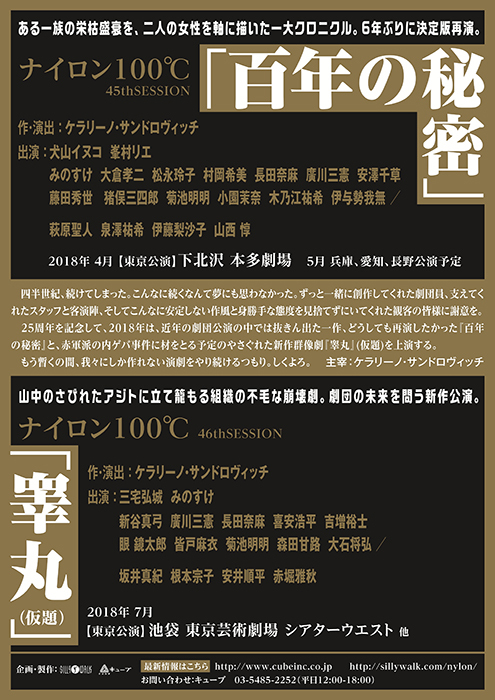 25周年仮チラシ(裏)