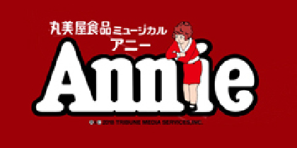 【THE MUSICAL LOVERS】ミュージカル『アニー』