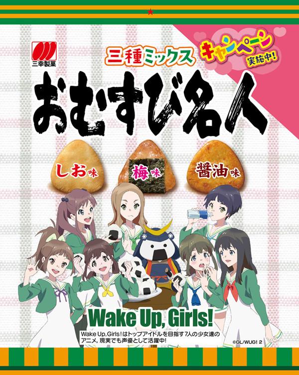 Wake Up, Girls!と、彼女たちの活動拠点の1つである宮城・仙台のPRキャラクターむすび丸が描かれた「おむすび名人」のパッケージ。