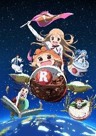 TVアニメ第2期『干物娘!うまるちゃんR』 キャラクターの振り返りPV(海老名ver.)を公開 海老名菜々役・影山灯よりオフィシャルコメントも到着