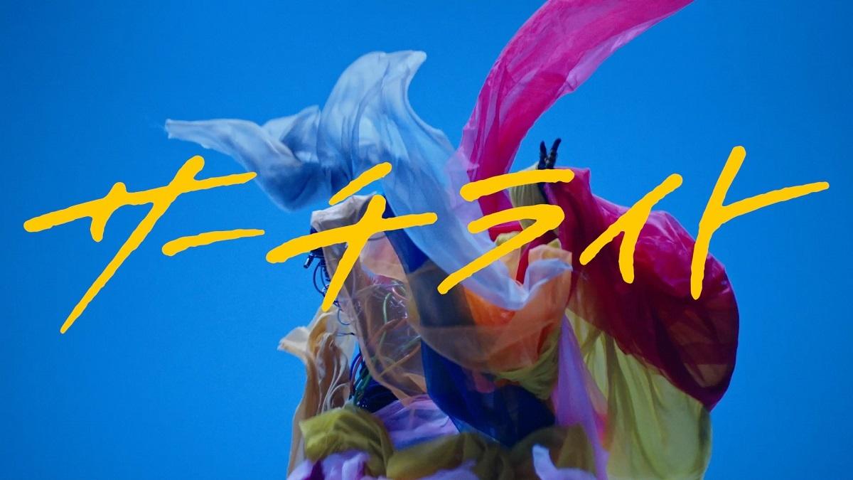 秋山黄色「サーチライト」MVサムネイル