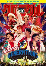 GENERATIONS、5大ドームツアーのオープニングを飾った「A New Chronicle」のライブ映像を公開