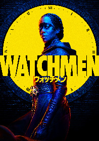 ドラマ版『ウォッチメン』が2020年に日本放送へ 『ゲーム・オブ・スローンズ』のHBOが製作