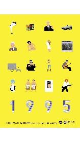 1995年がぎゅっと凝縮、懐かしさで思わずにやけるチラシ|劇団チャリT企画「1995」