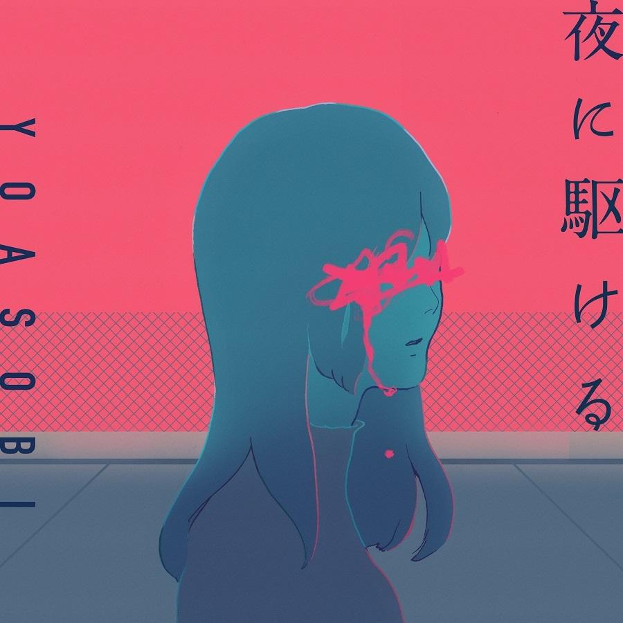 YOASOBI 「夜に駆ける」