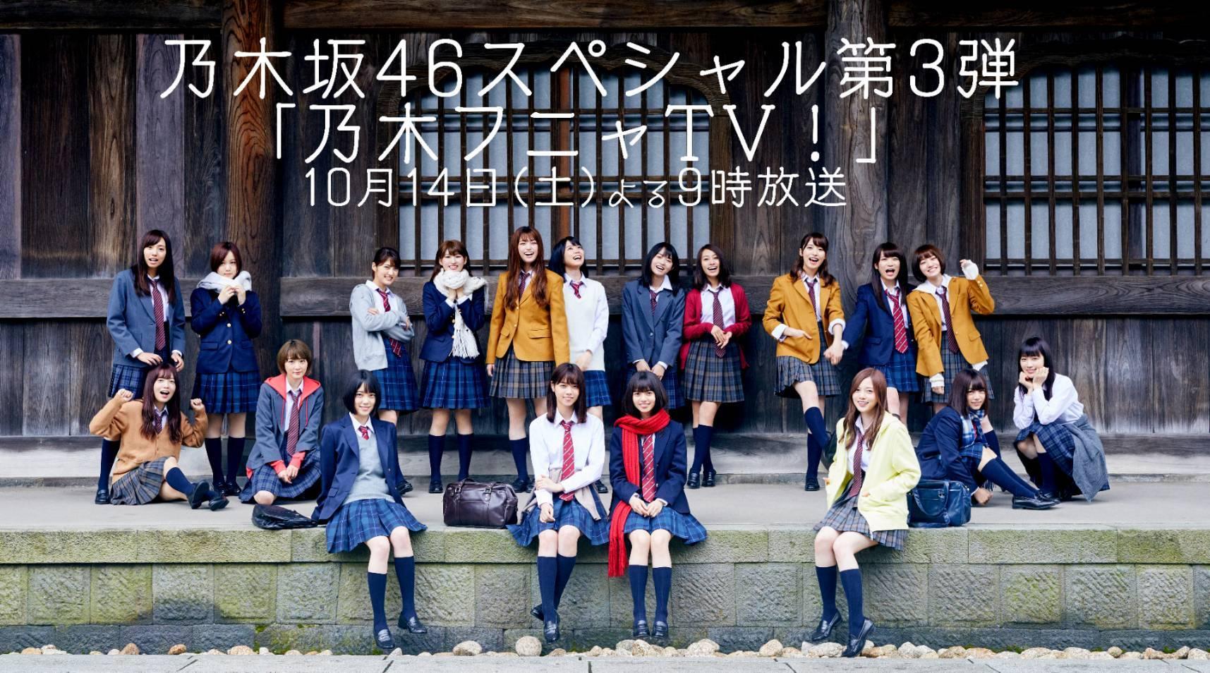 AbemaTV『乃木坂46スペシャル「乃木フニャTV!」』