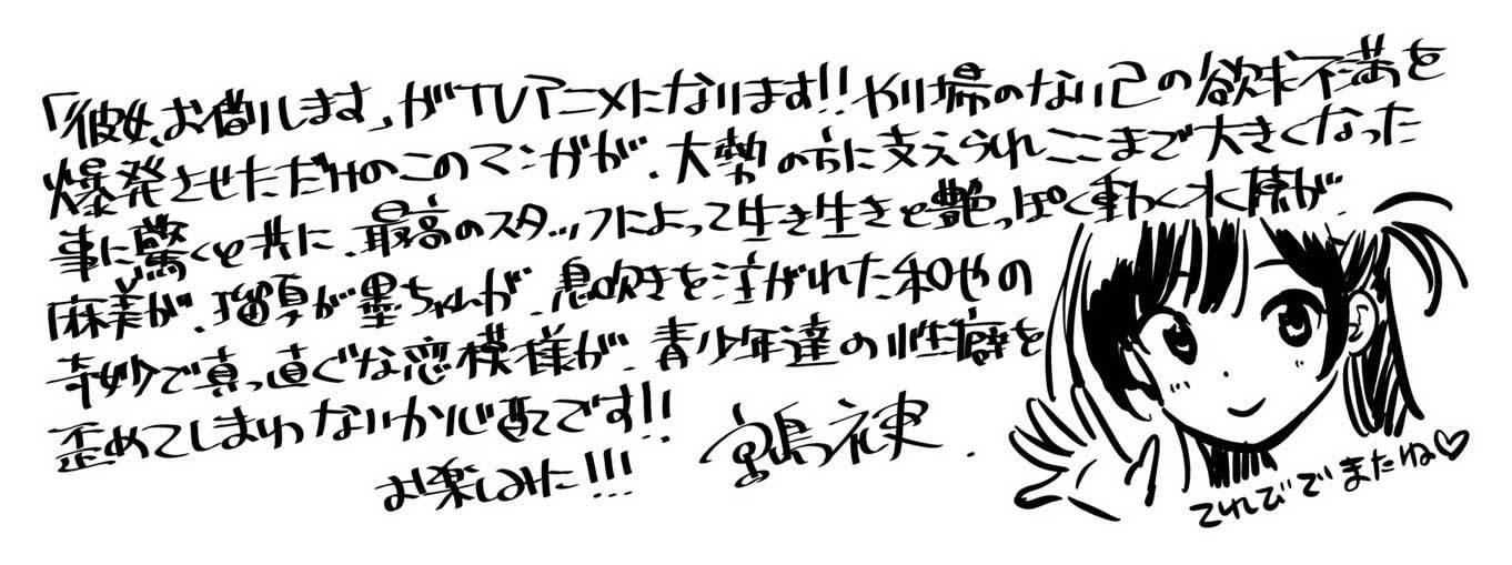 宮島先生コメント (c)宮島礼吏・講談社/「彼女、お借りします」製作委員会