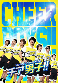 Live Performance Stage『チア男子!!』 アンコールパフォーマンス&日替わりスペシャル企画の開催決定