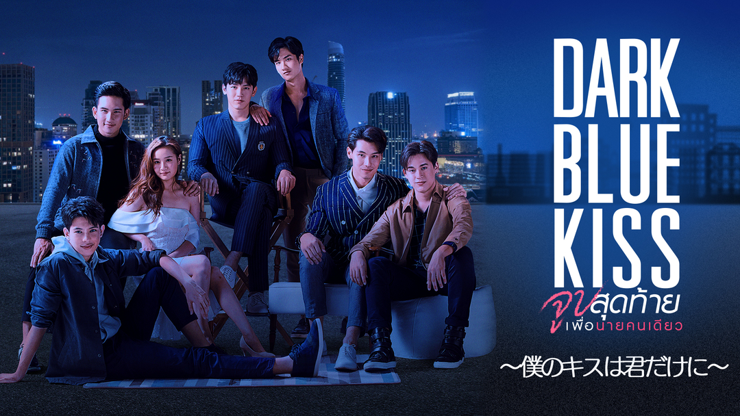 『Dark Blue Kiss ~僕のキスは君だけに~』 (c)2019 GMMTV COMPANY LIMITED. All Rights Reserved. 提供:アジア・リパブリック13周年