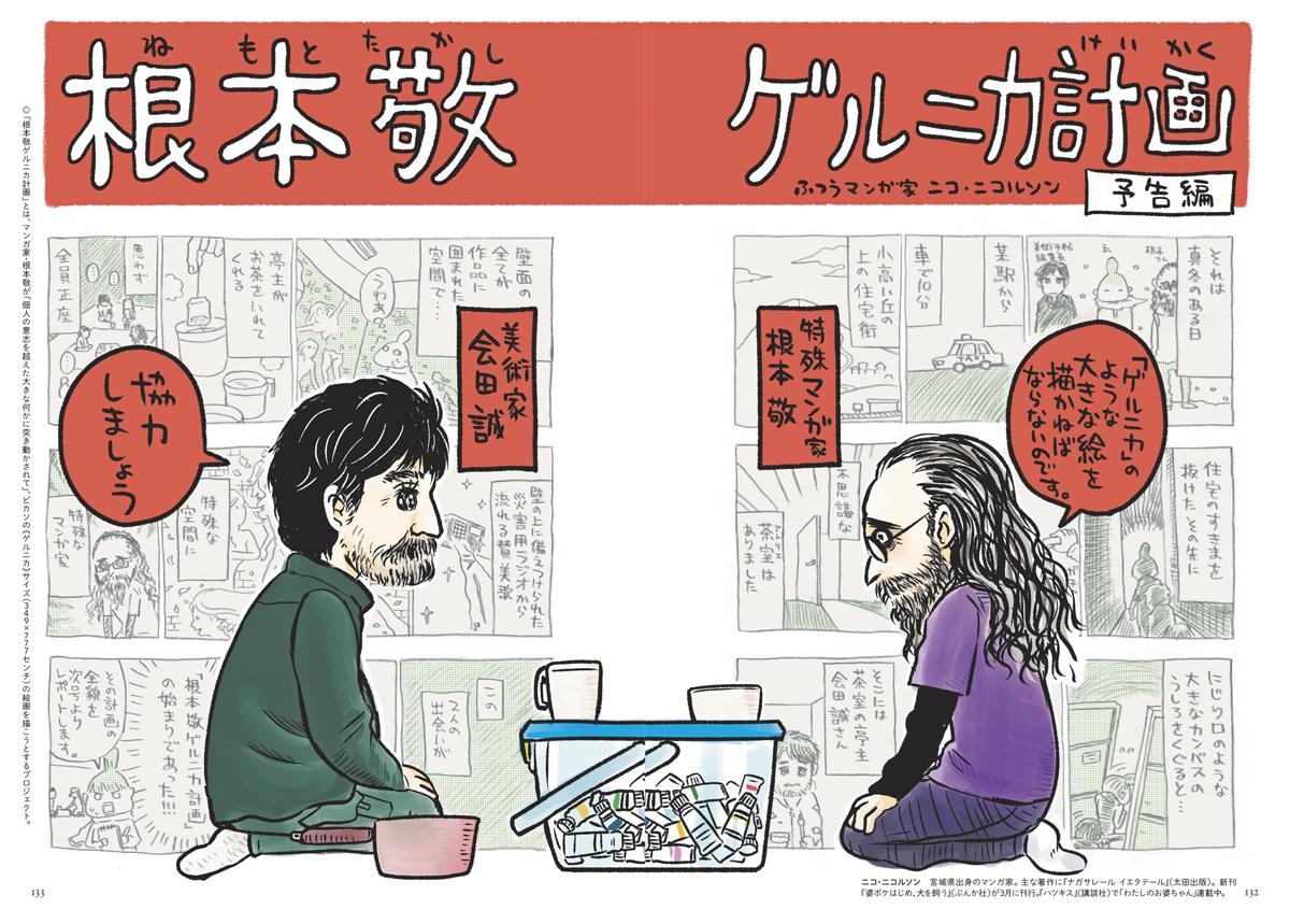 「ニコ・ニコルソン『美術手帖』2007年4月号より」