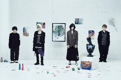 Plastic Tree、シンフォニックコンサートBlu-rayの全曲トレーラー公開