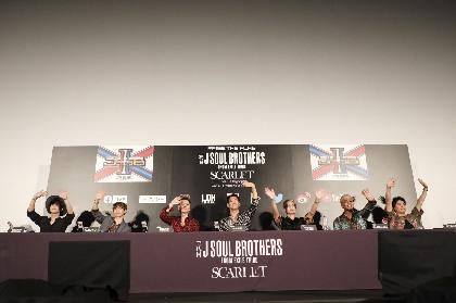 三代目 J SOUL BROTHERSが新曲「SCARLET feat. Afrojack」を全世界へ生配信 30分で120万人が視聴