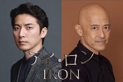 上山竜治、腹筋善之介が詐欺師を演じる 舞台『アイ・ロン』上演決定