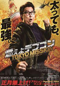 宇宙最強ドニー・イェンと『HiGH&LOW』丞威が東京タワーで激突! 映画『燃えよデブゴン/TOKYO MISSION』予告編を公開