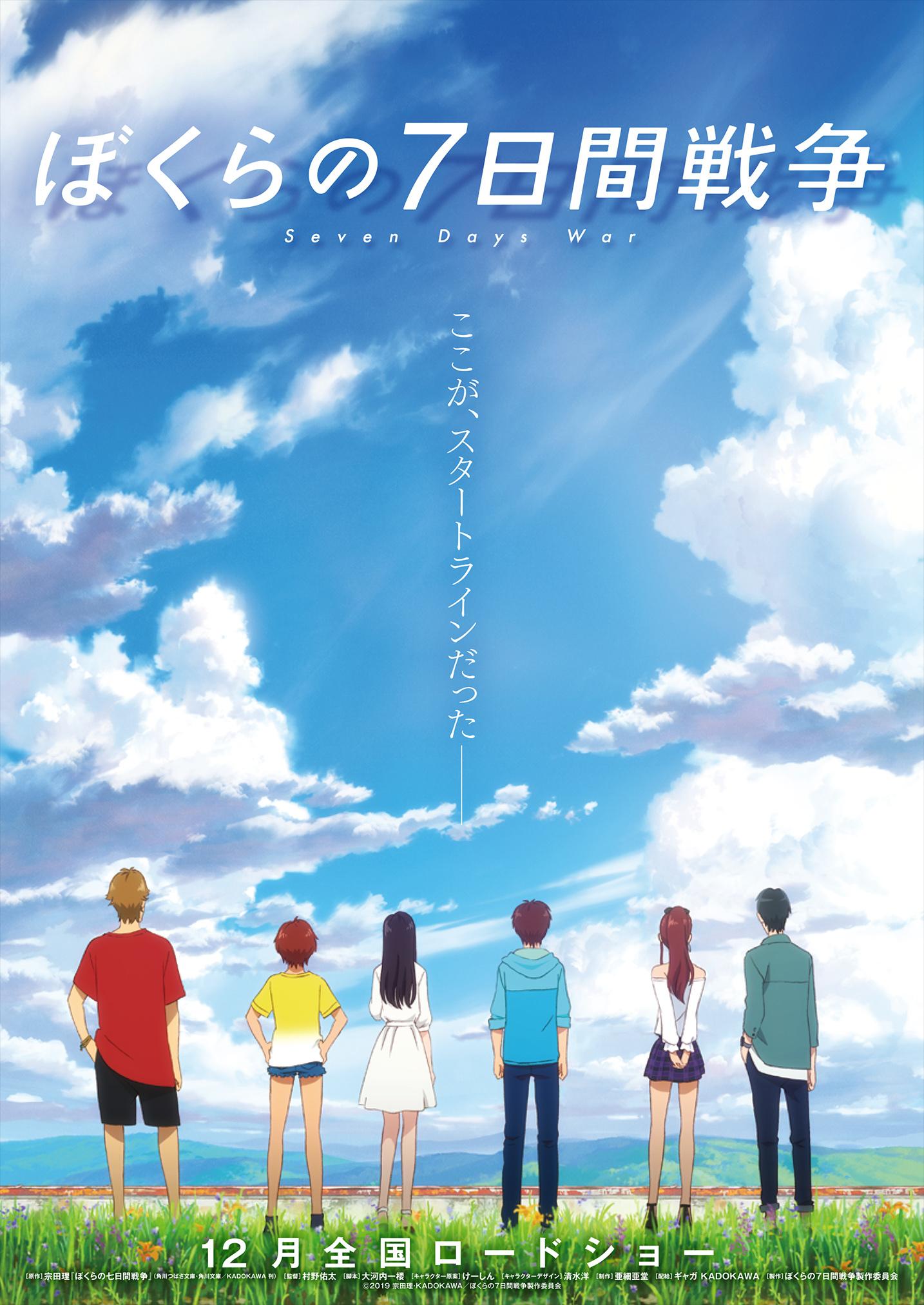 『ぼくらの7日間戦争』ティザービジュアル (C)2019 宗田理・KADOKAWA/ぼくらの7日間戦争製作委員会
