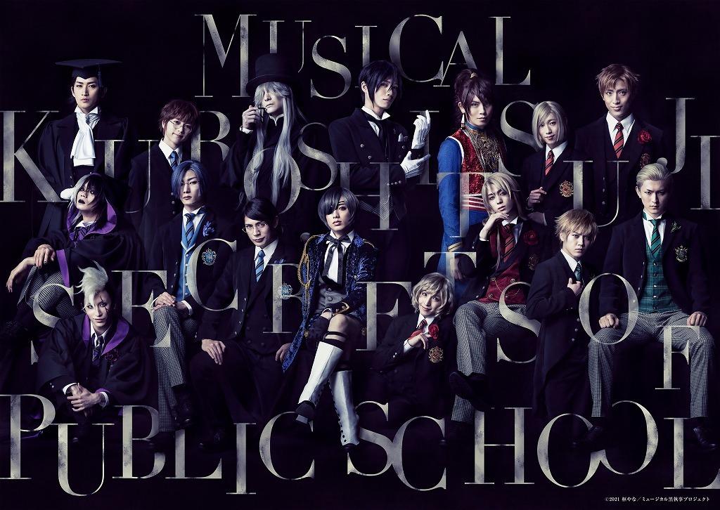『ミュージカル「黒執事」~寄宿学校の秘密~』 (C)2021 枢やな/ミュージカル黒執事プロジェクト