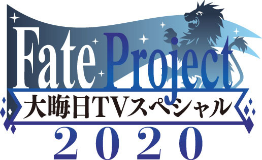 『Fate Project 大晦日TVスペシャル2020』ロゴ (C)TYPE-MOON / FGC PROJECT