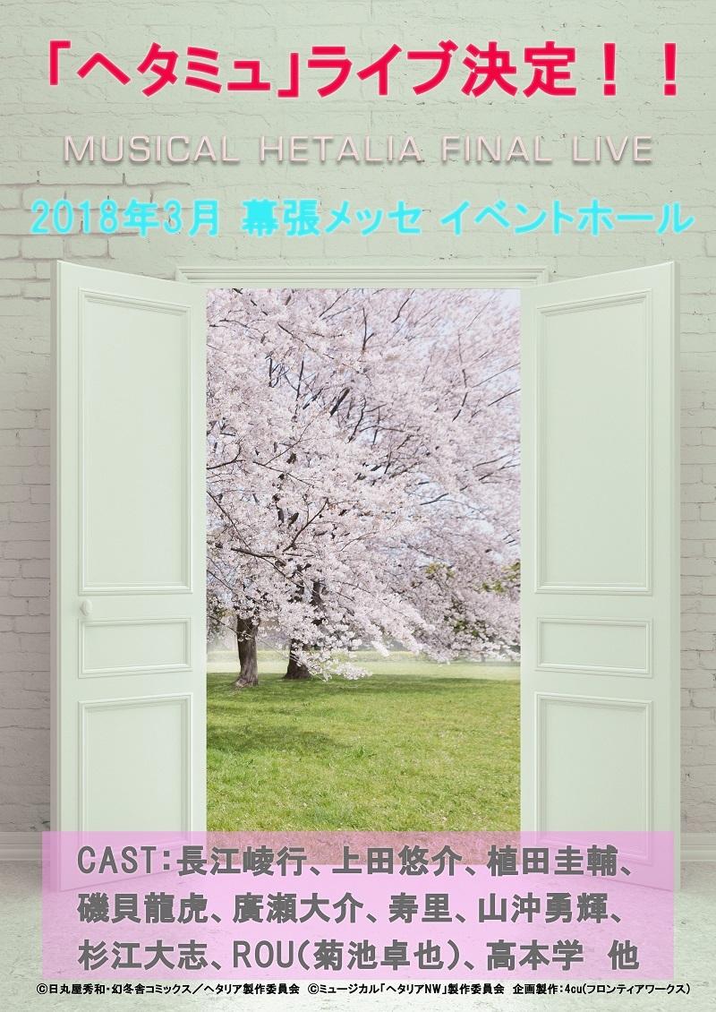 (C)ミュージカル「ヘタリアNW」製作委員会