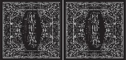 鞘師里保主演、末満健一演出のTRUMPシリーズ『黑世界』 リリー視点で物語に没入できるサラウンドCDを発売 BD・DVDの特典映像情報も公開