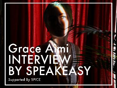 『speakeasy podcast』×SPICE連動企画企画、第四回ゲストはGrace Aimiーーオールディーズやヒップホップをチャンプルーして1枚に