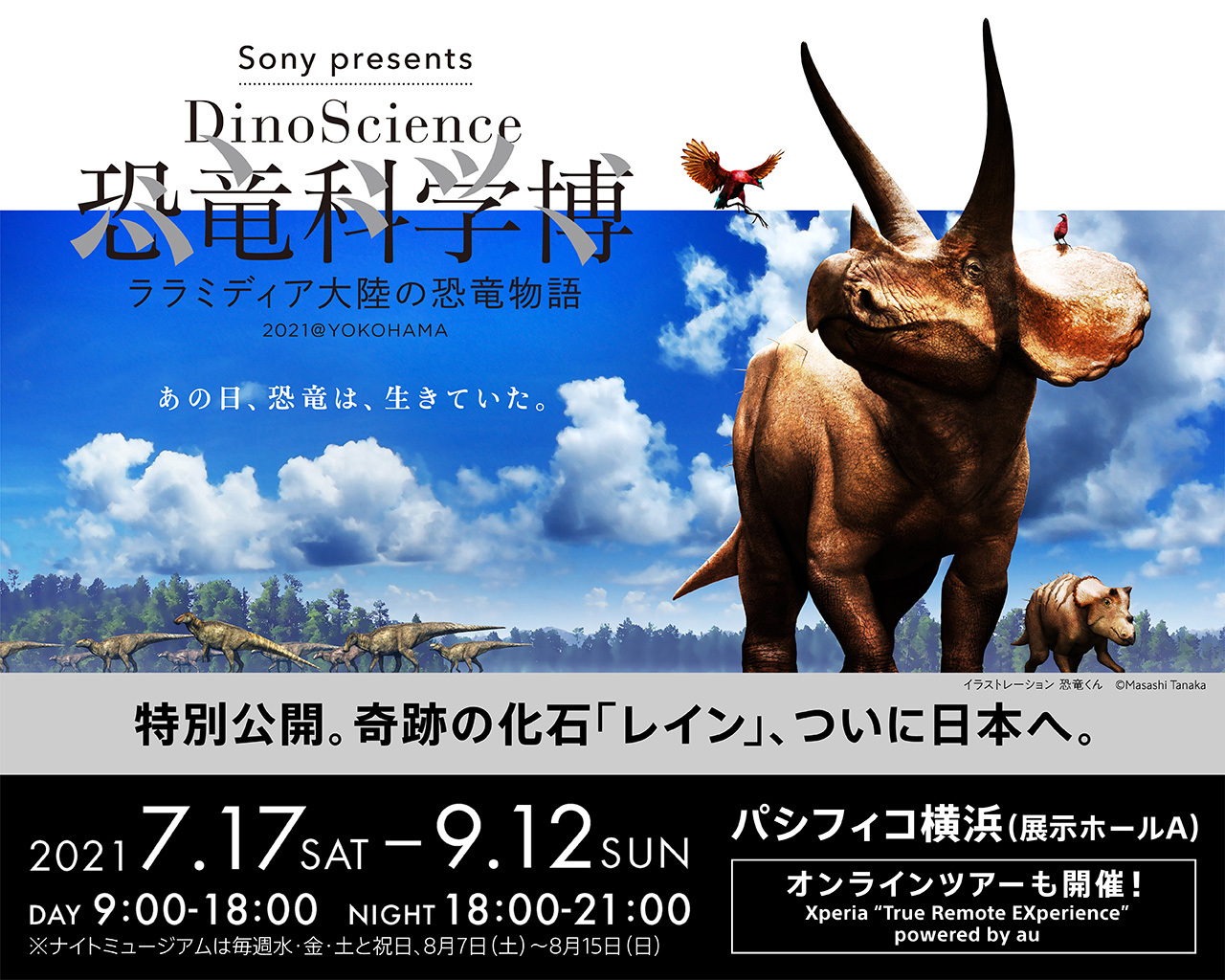 『Sony presents DinoScience 恐竜科学博 〜ララミディア大陸の恐竜物語〜』