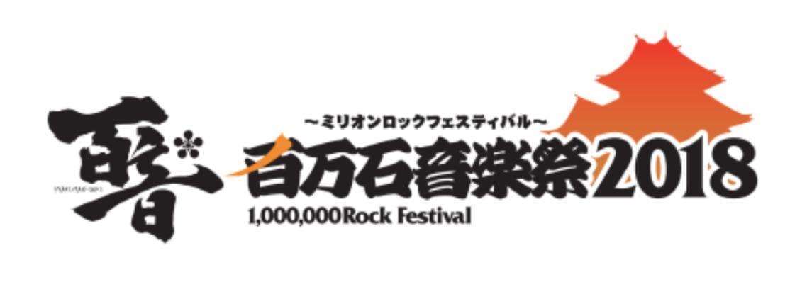 百万石音楽祭 2018 〜ミリオンロックフェスティバル〜