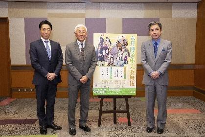 中村梅玉「来てよかったと思っていただける舞台に」 中村時蔵、尾上菊之助も出席した『六月博多座大歌舞伎』合同取材会レポート