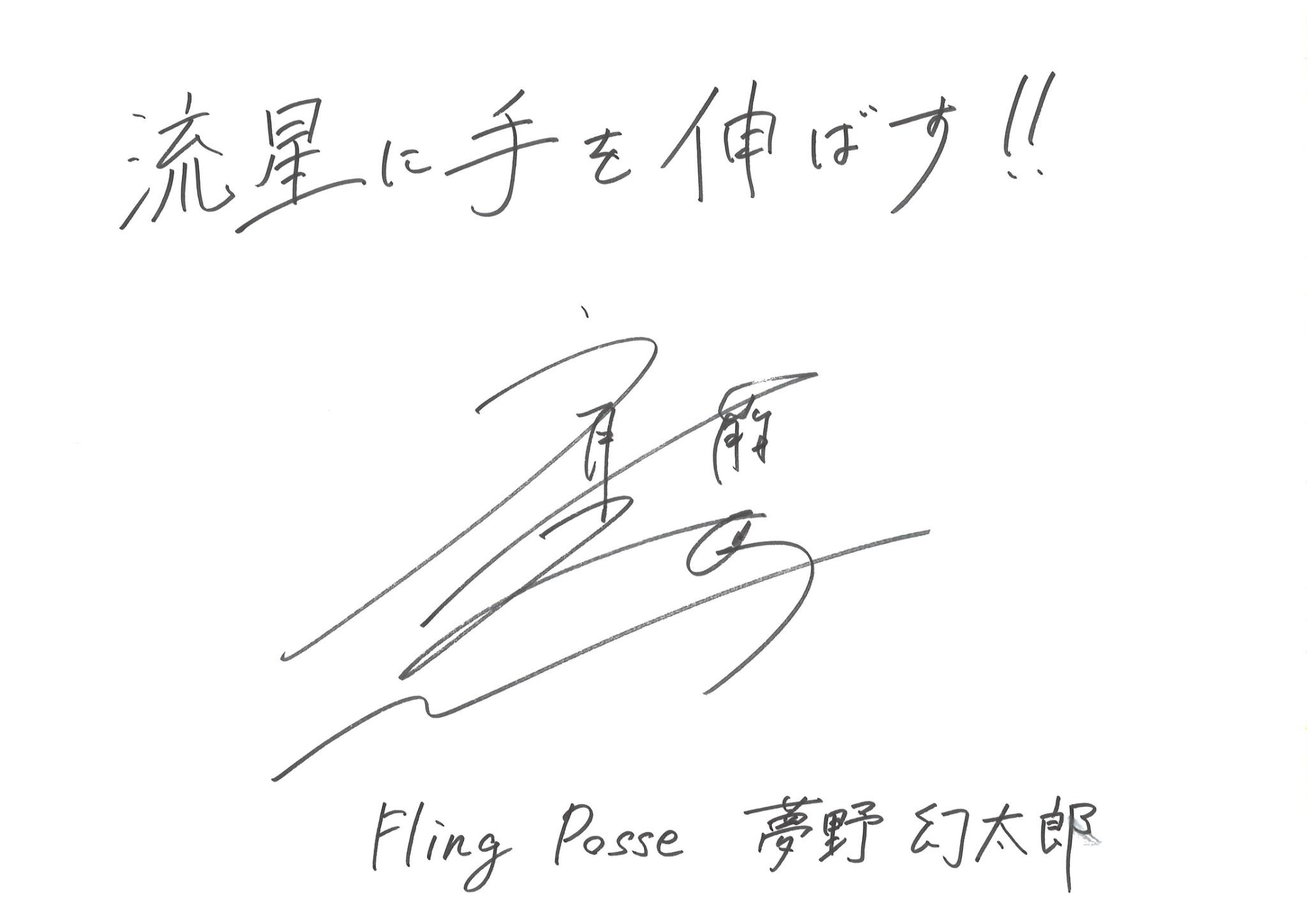 夢野幻太郎(CV:斉藤壮馬) (C) King Record Co., Ltd. All rights reserved.