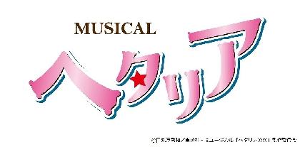 ミュージカル『ヘタリア』新シリーズ公演 花びらに包まれた全11キャラクターのビジュアル&公演詳細が解禁