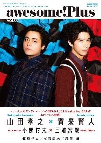 山田孝之、賀来賢人が「awesome! Plus Vol.07」に登場 ミュージカル『モンティ・パイソンのSPAMALOT』を42ページにわたって特集