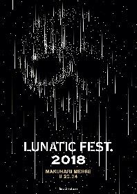 LUNA SEA主宰『LUNATIC FEST. 2018』会場図面公開