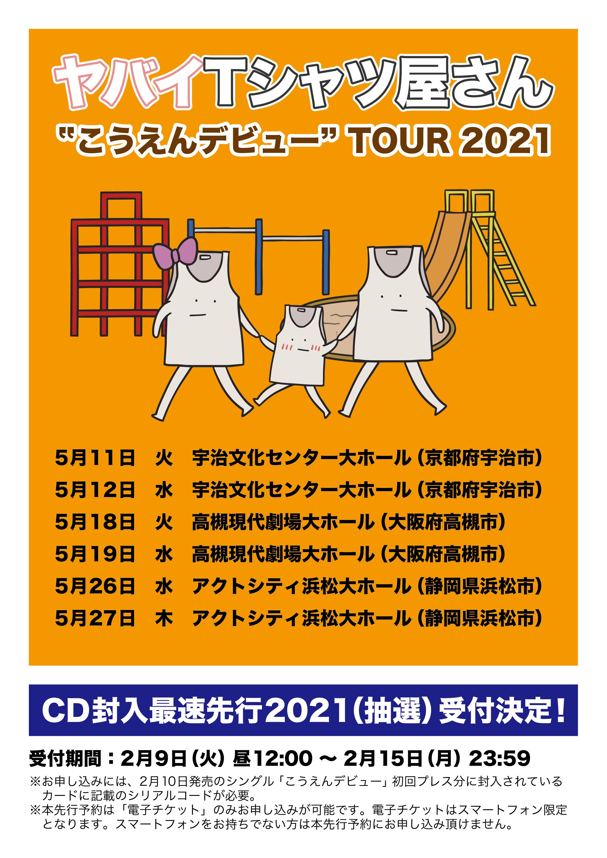 """『""""こうえんデビュー"""" TOUR 2021』フライヤー"""