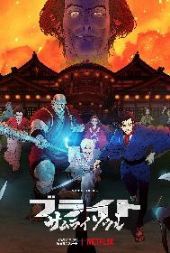 Netflix映画『ブライト:サムライソウル』 追加キャストに坂本真綾、津田健次郎 本編アクションシーンも公開