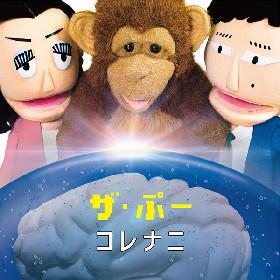 ザ・ぷー改名後初アルバム「コレナニ」に吉澤嘉代子、上坂すみれ提供曲セルフカバー