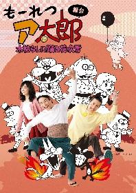 林明寛のア太郎、小沼将太のデコッ八など、ビジュアルが公開! 舞台『もーれつア太郎 木枯らしに踊る花吹雪』