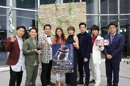 柚希礼音、大谷亮平らが特別出演 ミュージカル『ボディガード』来日公演特番が放送決定